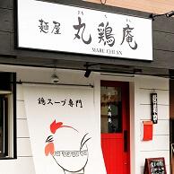 麺屋 丸鶏庵の外観