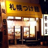 札幌つけ麺 風棶堂 の外観画像