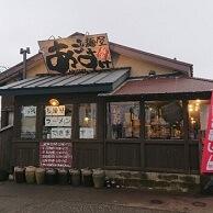 麺屋あごすけ の外観画像