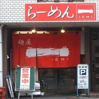 麺屋 一 (ICHI)の外観画像