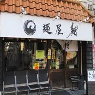 麺屋 翔 本店 の外観画像