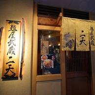 麺屋武蔵 二天 池袋店 の外観画像