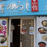 麺屋のろし の外観画像