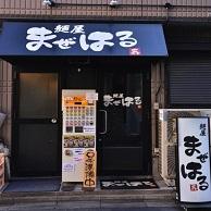 麺屋まぜはる の外観画像