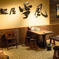 麺屋 雪風 すすきの店 の店内画像