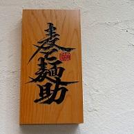 麦と麺助 新梅田中津店  の外観画像