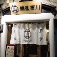 麺屋 西川の外観