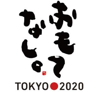 東京オリンピック2020おもてなし
