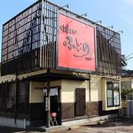 ふじの 東中野山店 の外観画像