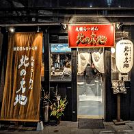 らーめん 北の大地 恵比寿店 の外観画像