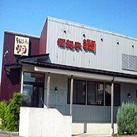 酒麺亭 潤 燕総本店 (しゅめんてい じゅん)の外観画像
