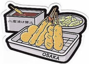 大阪名物串カツ イラスト画像