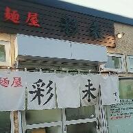 麺屋 彩未 (さいみ)の外観