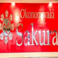 お好み焼きSakura のロゴ