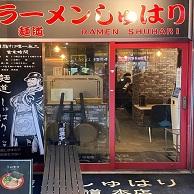 麺道 しゅはり 六甲道本店 の外観画像