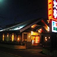 炭火亭 元町店 の外観画像