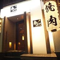 焼肉泰山 国分町本店 (タイザン)の外観画像