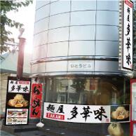 麺屋 多華味の外観