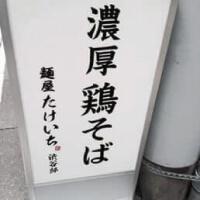 麺屋たけいち 渋谷邸の看板