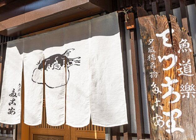 夕凪橋 多古安(タコヤス)の外観画像