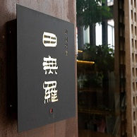 田無羅 (たむら)の看板画像