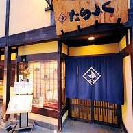 たらふく 梅田堂山店の外観