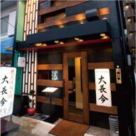 神戸牛・個室焼肉 大長今 三宮総本店の外観