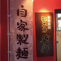麺工房 東海の外観