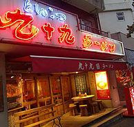 九十九ラーメン 恵比寿本店の外観