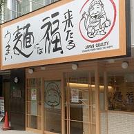 うまい麺には福来たる 西中島店 の外観画像