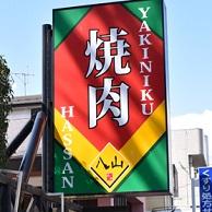 焼肉 八山 (ハッサン)の看板画像