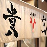 焼肉 貴文(キモン) の暖簾画像