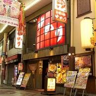 お好み焼 ゆかり 曽根崎本店 の外観画像