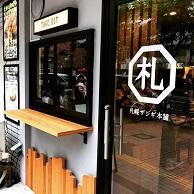 札幌ザンギ本舗 の外観画像