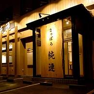 さっぽろ純連 札幌店の外観