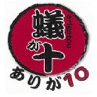 ariga10のロゴ