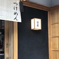 頑者 本店 (がんじゃ) の外観画像