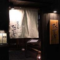 和風楽麺 四代目 ひのでや の外観画像