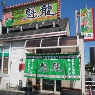 魁龍 博多本店 (カイリュウ)の外観画像
