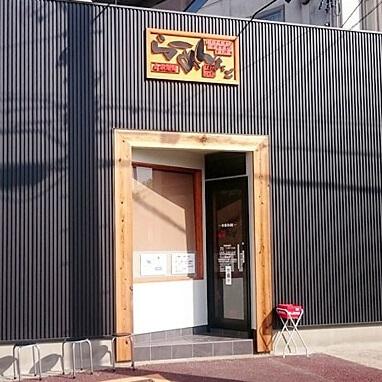 こだわり麺工房たご  の外観画像