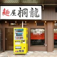 麺屋 桐龍(めんや きりゅう) の外観画像