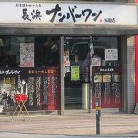 長浜ナンバーワン 祇園店 の外観画像