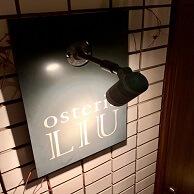 osteria LIU (オステリア リュウ)の看板画像