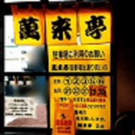 萬来亭 の外観画像