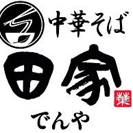 中華そば 田家 本店 のロゴ画像