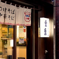 中華蕎麦 金魚の外観画像