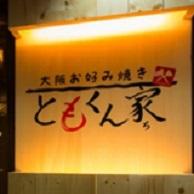 ともくん家の店名画像
