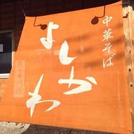 寿製麺 よしかわ 川越店の外観