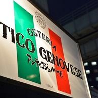 アンティコ ジェノベーゼ(ANTICO GENOVESE)の看板画像