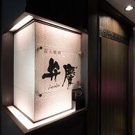 炭火焼肉 弁慶 (べんけい)の看板画像